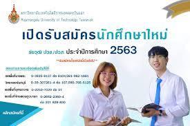 เปิดรับสมัครนักศึกษาใหม่ ประจำปีการศึกษา 2563