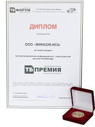 Отзывы и награды Микком ИСБ award tb2012 jpg