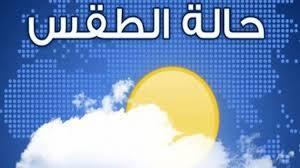 حالة الطقس ودرجات الحرارة المتوقعة غدًا الجمعة