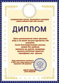 Шаблоны дипломов грамот и благодарственных писем Диплом почётная грамота благодарственное письмо благодарственное письмо