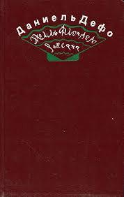 """Книга """"<b>Радости и</b> горести знаменитой Молль Флендерс ..."""