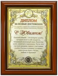 Подарочные поздравительные дипломы купить в Москве в магазине подарков Диплом С юбилеем за особые достижения