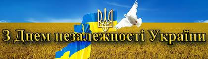 Картинки по запросу з днем незалежності україни 25 років