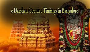 Ttd E Darshan Counter Timings In Bangalore Tirumala Tirupati