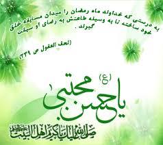 Image result for شعر تولد امام حسن مجتبی