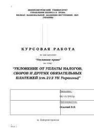 Уклонение от уплаты налогов сборов и других обязательных платежей  Уклонение от уплаты налогов сборов и других обязательных платежей ст 212 УК Украины