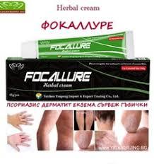 Фокаллуре ( yiganerjing ) против псориазис | дерматит | екзема | сърбеж |  лишей | обриви | гъбички | себореа | хемороиди