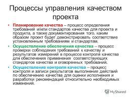 Реферат Управление качеством проекта ru Реферат управление качеством в проекте