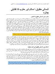 human rights in islam urdu version