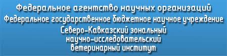 Северо Кавказский зональный научно исследовательский ветеринарный  Объявления о защите диссертаций