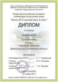 Проверить диплом по номеру онлайн реестр ccleaner должен соответствовать следующим внешним характеристикам на дипломе должен быть водяной знак в виде аббревиатуры РФ проверить диплом по номеру онлайн