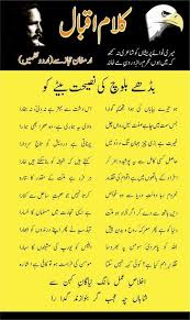 pin by nighat mirza on dr allama iqbal  allama iqbal essay quotes funny allama iqbal essay quotes the ultimate aim of an ego is not to see something but is to be something
