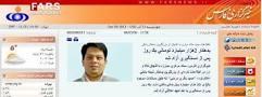 Image result for حمید باقری درمنی مفسد اقتصادی کیست؟