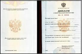 Московский вечерний факультет РГУ нефти и газа им И М Губкина Диплом