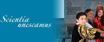 Главная РУДН Росcийский университет дружбы народов Главная