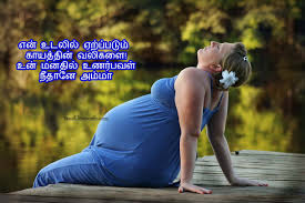 Very Cute Amma Kavithai Images In Tamil Tamillinescafecom