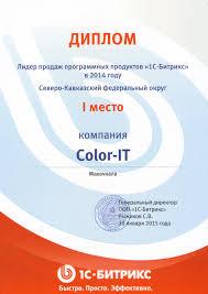 Сертификаты Диплом за маркетенговую активность по популяризации программных продуктов 1С Битрикс в 2014 году