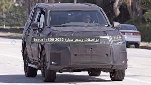سعر سيارة لكزس LX 600 2022 في الامارات lexus