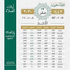 اوقات الصلاة مراكش مارس 2020