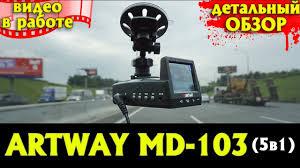 Детальный обзор <b>ARTWAY MD</b>-103 (<b>5</b> в 1) - YouTube