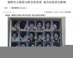北朝鮮政府推奨のヘアカタログ欧米に対抗そして金正恩