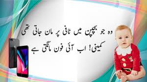 Funny Jokes In Urdu Whatsapp Funny Video Funny Jokes Pictures Joke Of The Day Episode 3