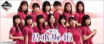乃木坂 46 一 番 くじ