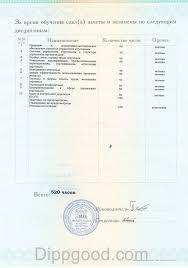 Купить диплом о профессиональной переподготовке Управление  Диплом о профессиональной переподготовке