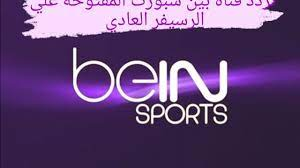 تردد قناة بين سبورت المفتوحة علي الرسيفر العادي لمشاهدة مباراة مصر  والبرازيل اليوم - نبض السعودية