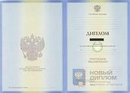 Купить диплом пту инбит Купить диплом пту инбит в Москве