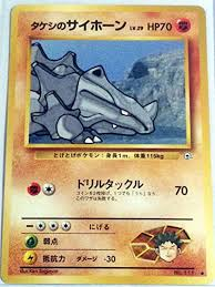 Rhyhorn is not included in any egg in pokémon go as of now. Amazon Com Pokemon Card Japanese Brock S Rhyhorn 111 Gym Heroes Toys Games
