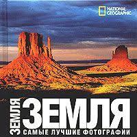 """Книга """"National Geographic. <b>Земля</b>. Самые лучшие фотографии ..."""