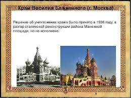 Реферат на тему Храмы разрушенные в первой половине века и  Храм Василия Блаженного г Москва Решение об уничтожении храма было принято