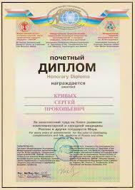 Почетный диплом Дипломы грамоты сертификаты Фотоальбомы  Почетный диплом