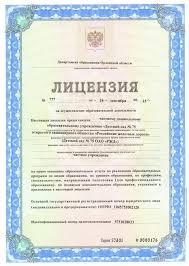 Негосударственное дошкольное образовательное учреждение Детский  Сертификаты садика · Сертификаты садика