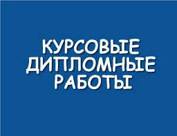 Курсовая дипломная работа реферат контрольная работа конспект  Курсовая дипломная работа реферат контрольная работа конспект ессе Киев изображение 1