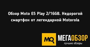 Обзор <b>Moto E5</b> Play 2/16GB. Недорогой <b>смартфон</b> от ...