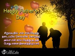 Fathers Day Images Tamil