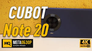 <b>CUBOT Note 20</b> обзор смартфона - YouTube