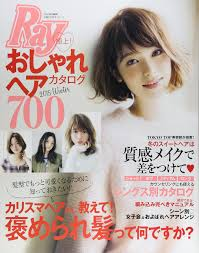 Ray特別編集 極上 おしゃれヘアカタログ700 主婦の友生活シリーズ