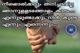 Lovely Quotes For You I Will Be With You Always Unique Love Poems For The One You Love And Miss In Malayalam