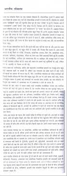importance of voting essay in marathi introduction dissertation  importance of water essay in marathi language the elliot group