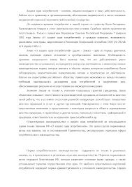 Правовое регулирование защиты потребителей в РФ диплом по праву  Это только предварительный просмотр