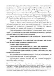 Защита прав потребителей по законодательству РФ Курсовая Курсовая Защита прав потребителей по законодательству РФ 4