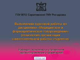 ГМУ отчет по практике государственное и муниципальное Отчет по преддипломной практика гму