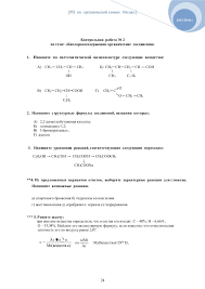 рп по химии класс  Ответ С4Н10 23 24 РП по органической химии 10класс 2013 2014гг Контрольная работа