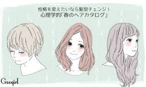 性格を変えたいなら髪型チェンジ 心理学的春のヘアカタログ2016年