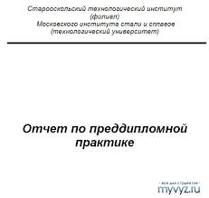 Отчеты по практике Сайт для студентов МИСиС и других вузов  Отчет по преддипломной практике ОЭМК