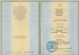 Купить диплом инженера в Москве диплом инженера