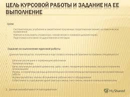 Презентация на тему Методические указания по выполнению  3 Цели 1